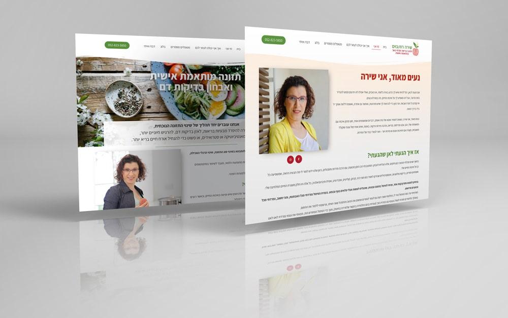 עיצוב ובניית אתר וורדפרס לשירה רוזנבוים