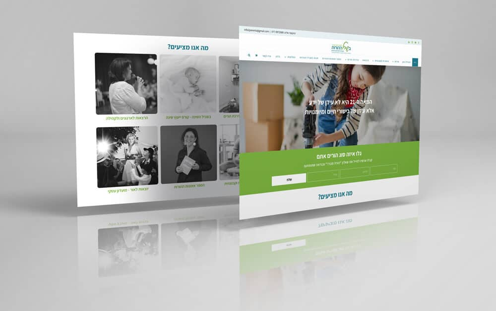 עיצוב ובניית אתר וורדפרס לבשביל ההורות של ליאת רוקח זמרוני