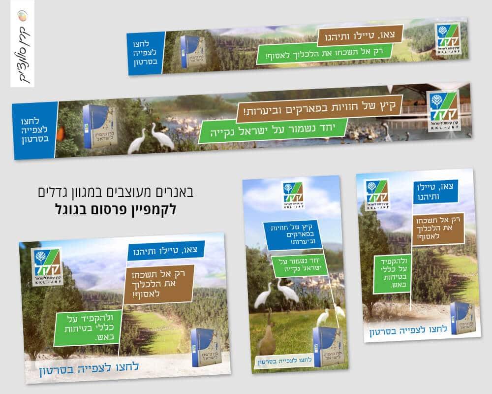 עיצוב באנרים לקמפיין בגוגל לקק״ל