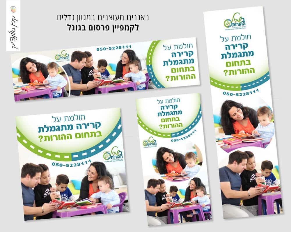 עיצוב באנרים לקמפיין בגוגל לבשביל ההורות