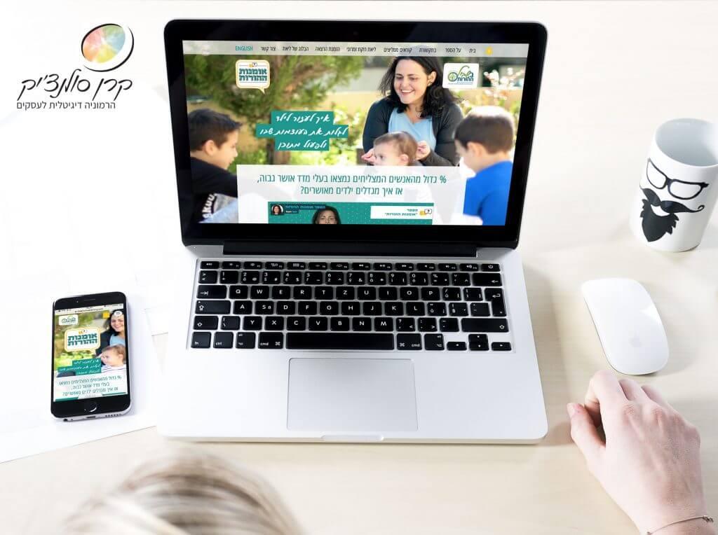 עיצוב ובניית אתר וויקס לאומנות ההורות