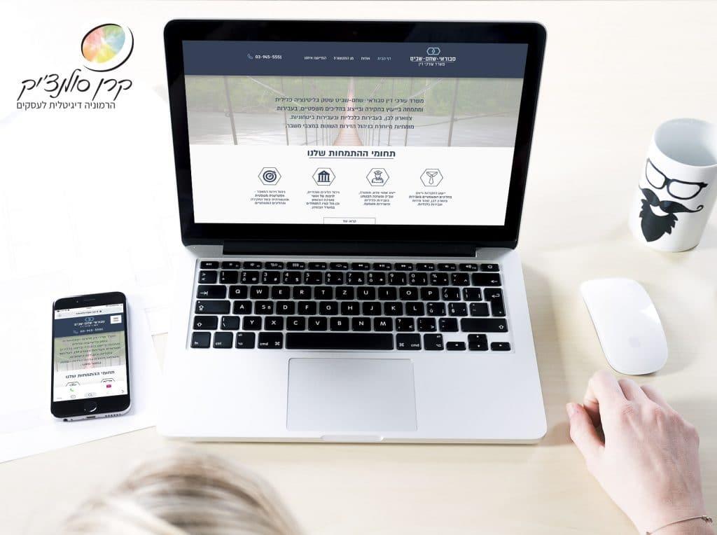 עיצוב ובניית אתר וויקס למשרד עו״ד סבוראי שחם שביט