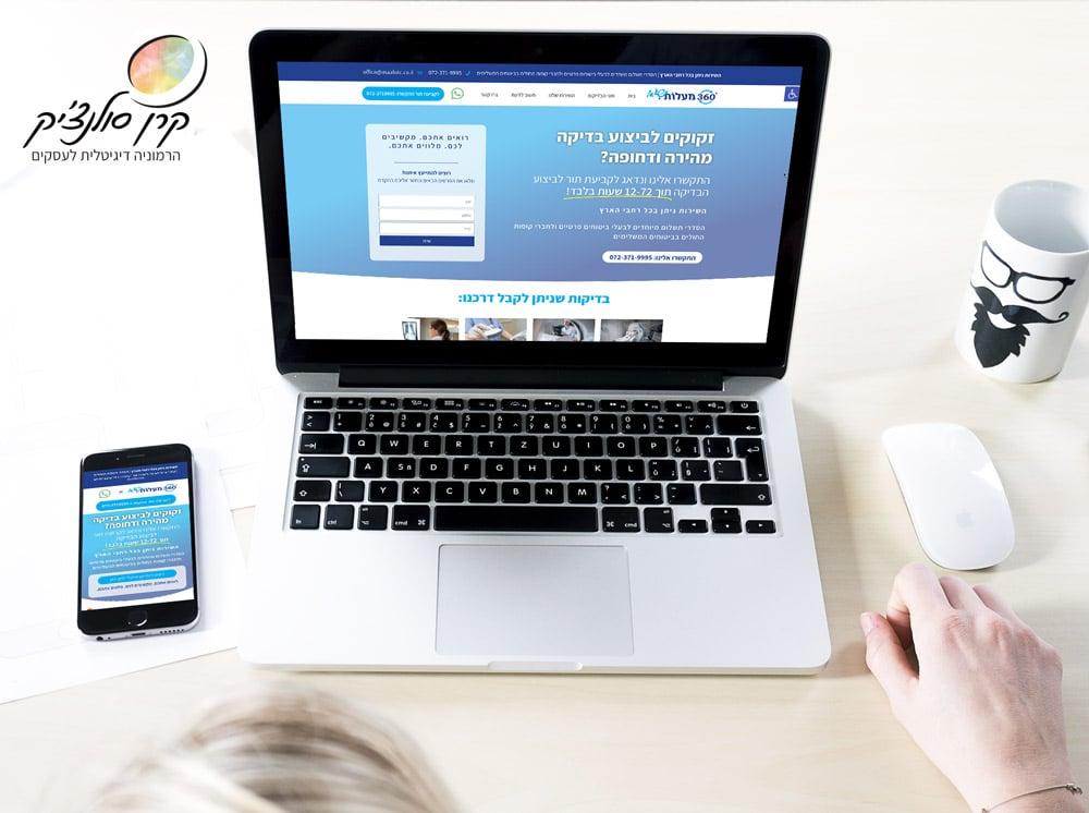 עיצוב ובניית אתר וורדפרס עבור360 מעלות שיא