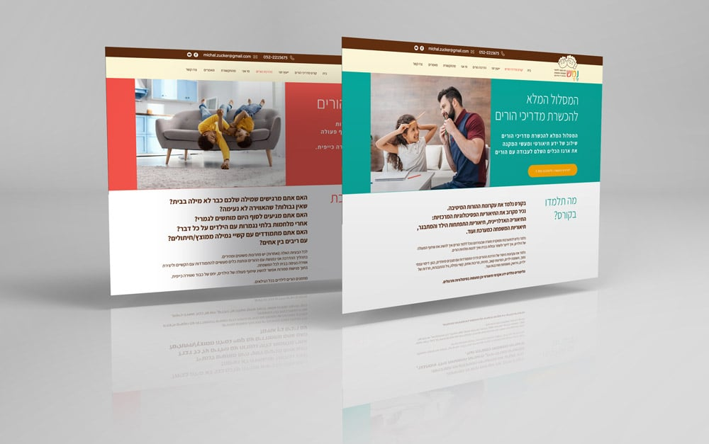עיצוב ובניית אתר וויקס לבי״ס נמש