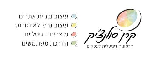 לוגו הרמוניה דיגיטלית לעסקים