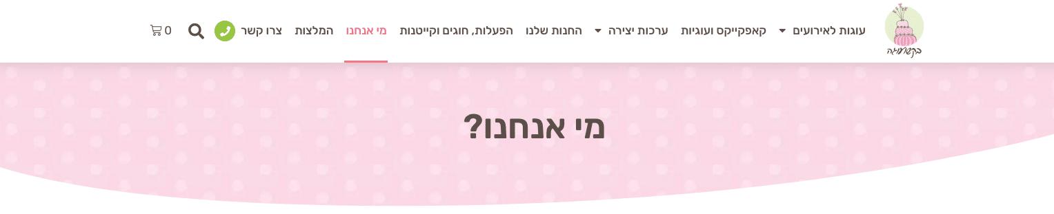 דוגמא לעיצוב כותרת עמוד באתר של בקשו-עוגה - שיפור חווית גלישה